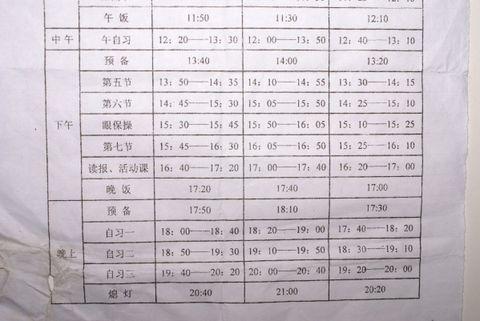 《上学作息时间表》::作息时间表模板::寒假作息时间