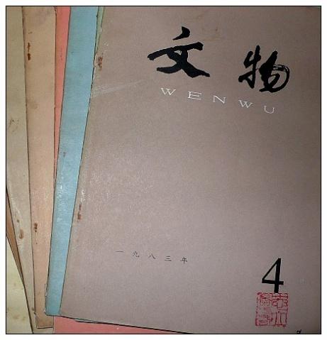 八本文物杂志 - 漏室 -   漏   室