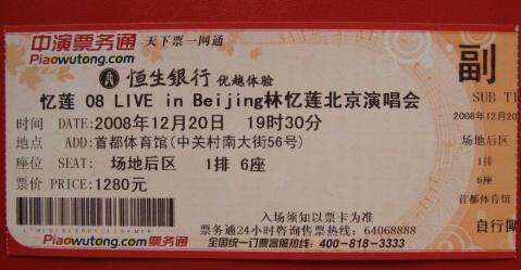 2008林忆莲北京演唱会散记 - saldlee - 遗弃的声音又响起了
