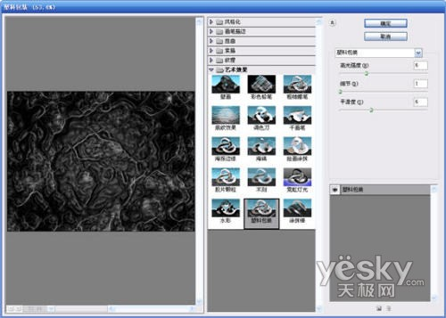 Photoshop滤镜模拟病毒侵蚀特效背景 - 迎春 -