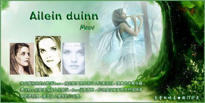 【异域经典】都柏林女巫Meav《Ailein duinn》 - 西门冷月 -                  .