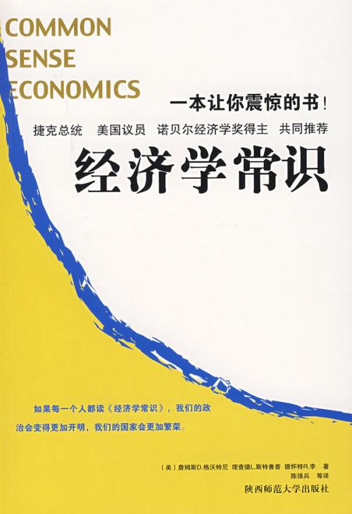 十大经济学通俗读物 - 恒明 - 恒明经管书