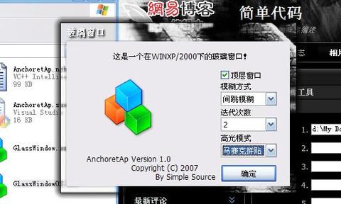 WinXP/2000下的仿Vista玻璃窗口 - 简单代码 - 简单代码