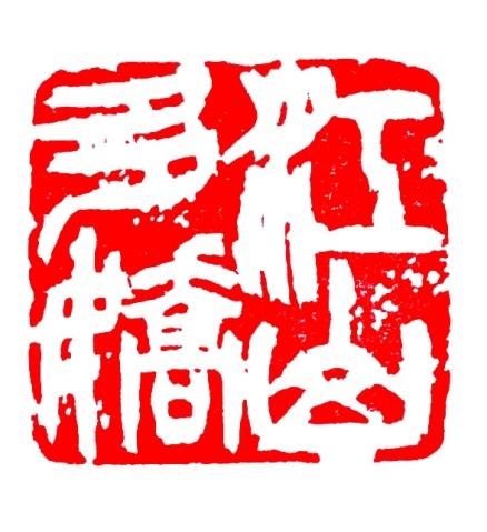 今天的篆刻作品 - jinn518 - 素心居