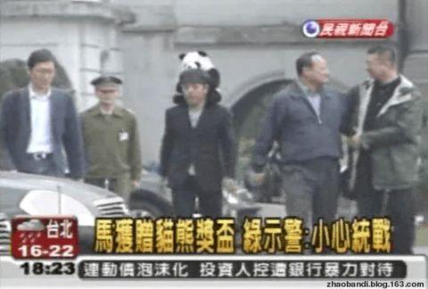 绿党骂我给马英九颁熊猫奖 - 赵半狄 - 熊猫艺术家赵半狄的博客