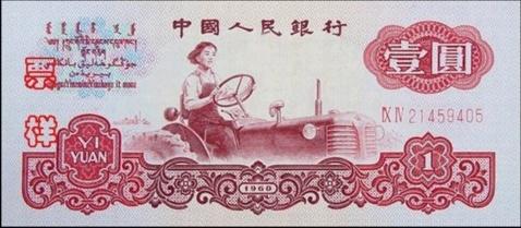 引用 引用  人民币发展图片 - 小生 -  小生博客