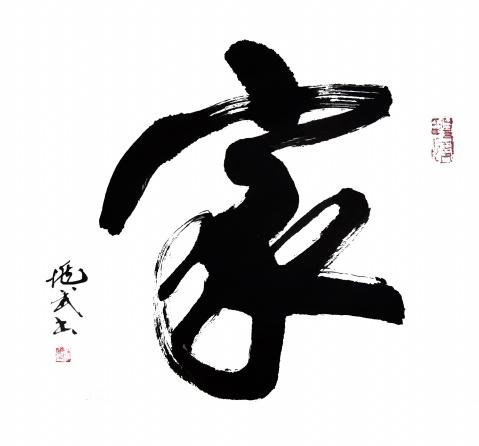 蒋兆武书法作品精选--31 - 天际凡尘 - 天际凡尘