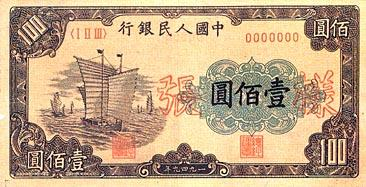 最新的人民币第六套 - 棒槌 -