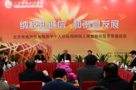 我在北京税务局个人纳税表彰大会上的发言 - 潘石屹 - 潘石屹的博客