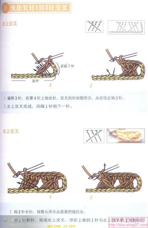钩针技巧完全教程 - pei-yong-mei - pei-yong-mei的博客