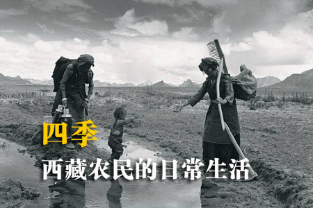 四季-西藏农民的日常生活(摄影师吕楠7年西 - 华夏地理 - 华夏地理的博客