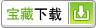 装 机 常 用 软 件 - 藏宝阁 - 【藏宝阁】
