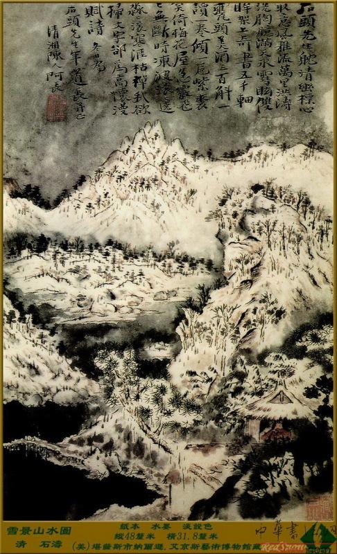 引用 引用 清代名家山水画精选62幅【精品】 - 网罗天下 - lxd8116 的博客