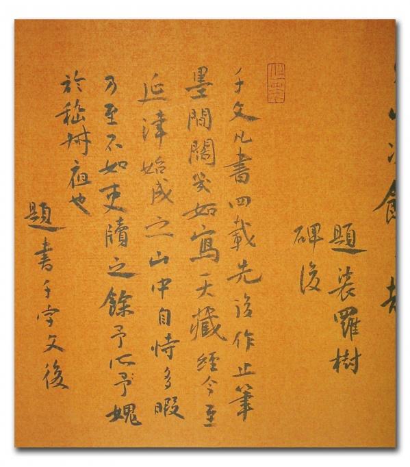 钟情自然书写——王忠勇 - 清茗半盏 - 息影轩