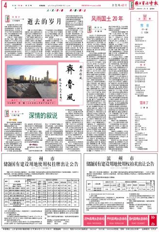 齐鲁风2009年1月1日见报稿 - qilufeng2004 - qilufeng2004的博客
