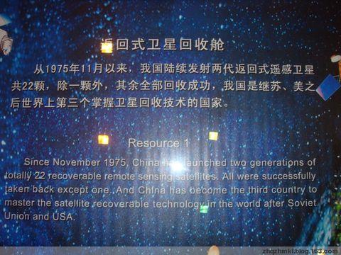 北京航天展 - 真情追梦 - 真情追梦的博客