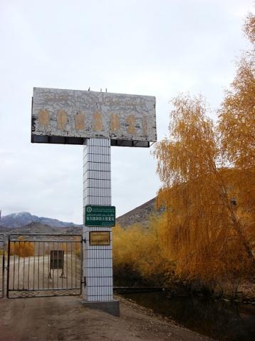 新疆之旅_可可托海 - 晚亭 - 灯火隔岸