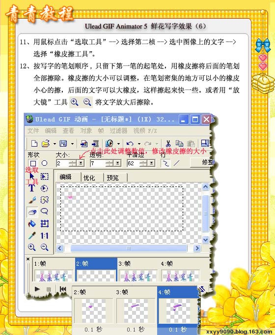 花朵写字教程 - 迎春 - 迎春新安置自留地
