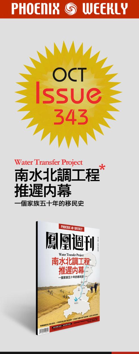 2009年第30期 总第343期 目录 - 凤凰周刊 - 凤凰周刊