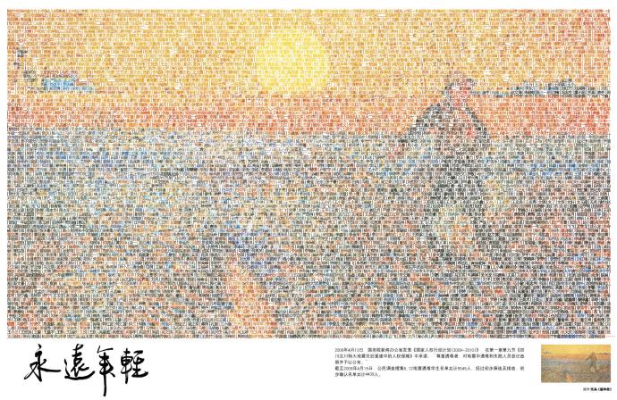 种子与青年--《时尚先生》5月刊卷首 - 钭江明 - 岸边