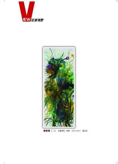 2009年第四期封二三推荐画家:赵红尘 - 《花城》 - 《花城》杂志