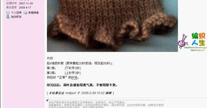 转载:荷叶边的织法 - 梅兰竹菊 - 梅兰竹菊的博客