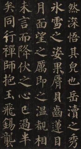 颜真卿流传部分碑帖比较【原创】 - 樊建峰·雨山(書言道) - 應無所住 而生其心— 樊雨山 ·建峰