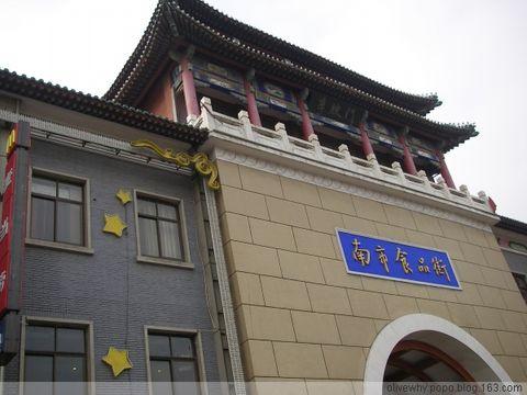 城市印象之四——天津(下·五大道) - 碧水盈盈 - 碧水长流
