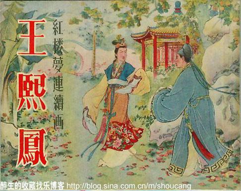 三民版《红楼梦》:最珍贵的30万一套的连环… - 孔夫子旧书网 - 孔夫子旧书网