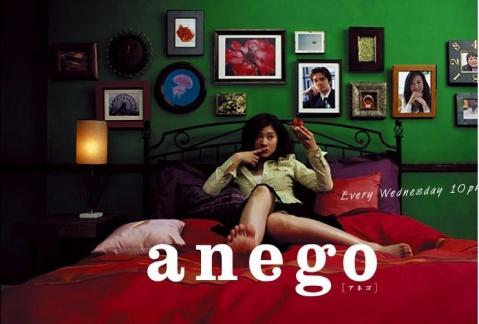 Anego,姐姐的爱情故事 - 小楠姐 - 小楠姐的表面现象