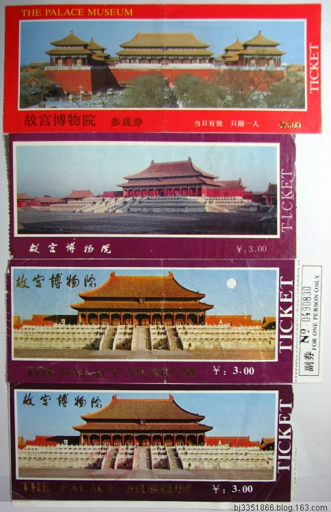 我收藏的门票(北京-1) - 真奇石苑 - 真奇石苑—刘保平的博客