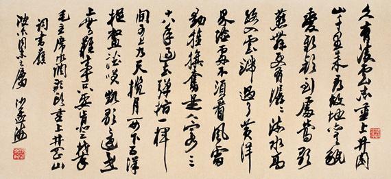 毛主席詩詞《重上井岡山》 - 【久而久之·潛默·】 - 【久而久之·潛默·】