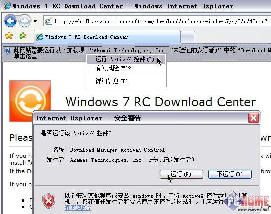 Windows7RC�ٷ�������ʽ���⿪��