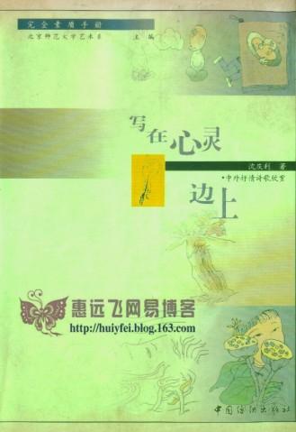 [推荐]推荐近期我阅读的于丹的《〈论语〉心得》等书籍 - 惠远飞 - 惠远飞网易博客站