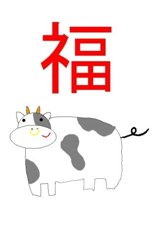 自制牛年贺年片 - hong--成功日语 - 成功日语--学习日语走向幸福人生