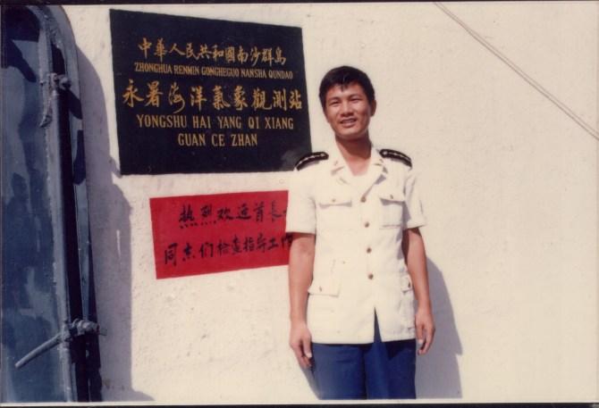 16年前永暑礁老兵的守礁日记——9 - 汉子 - 汉子的博客
