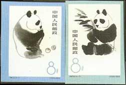 【引用】集邮天地[14]新中国的无齿邮票欣赏 - 和谐 - 和谐的博客