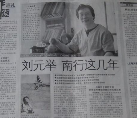 刘元举 :南行这几年 - liuyj999 - 刘元举的博客