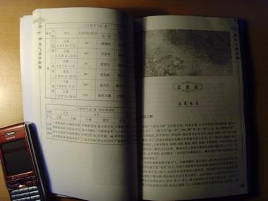 二十四节气谚语新编 出版