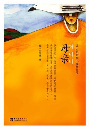 【2009翻书日志】:《母亲》 - 绿茶 - 绿茶:茶余饭后