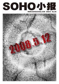 2008年第五期《2008.05.12》—用制度积累进… - soho小报 - SOHO小报的博客