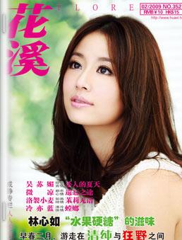2009年02期《花溪》封面目录 - 花溪 - 《花溪》
