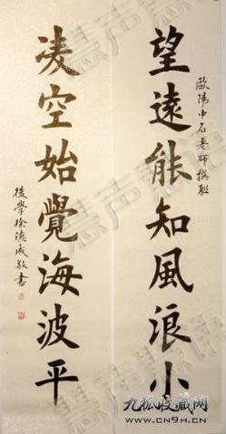 书法欣赏 - nsy2008 - 古老传说的博客