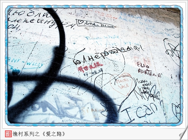 (原创50P)渔村系列⑩--《爱情之路》 - 风和日丽(和佬)  - 鹿西情结--和佬的博客