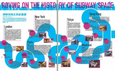 33期《创意中国》--地铁空间之历史漫游 - urbanchina - 《城市中国》urbanchina