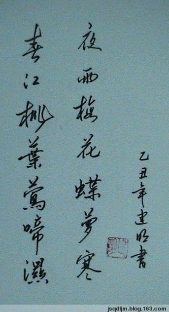 (原创)QD鹤城硬笔书法(44) - qd鹤城 - QD鹤城的博客