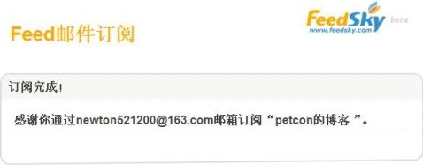 手把手教你订阅博客(1) - petcon - petcon的博客