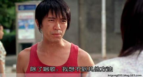 《少林足球》里的周星驰吃了赵薇做的馒头之后表示图片