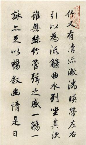 董其昌临《兰亭》 - 武祖姜太公 - wuzujiangtaigong 的博客