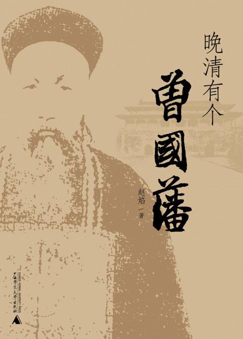 即将推出的新书《晚清有个曾国藩》封面 - 赵焰 - 赵焰的博客